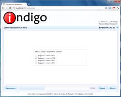 Система тестирования INDIGO: скриншот #3