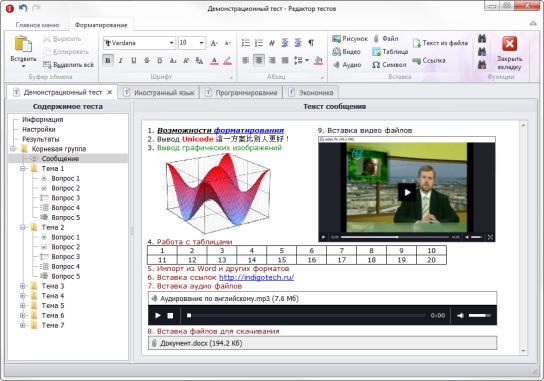 Программа для тестирования знаний учащихся Word_processor